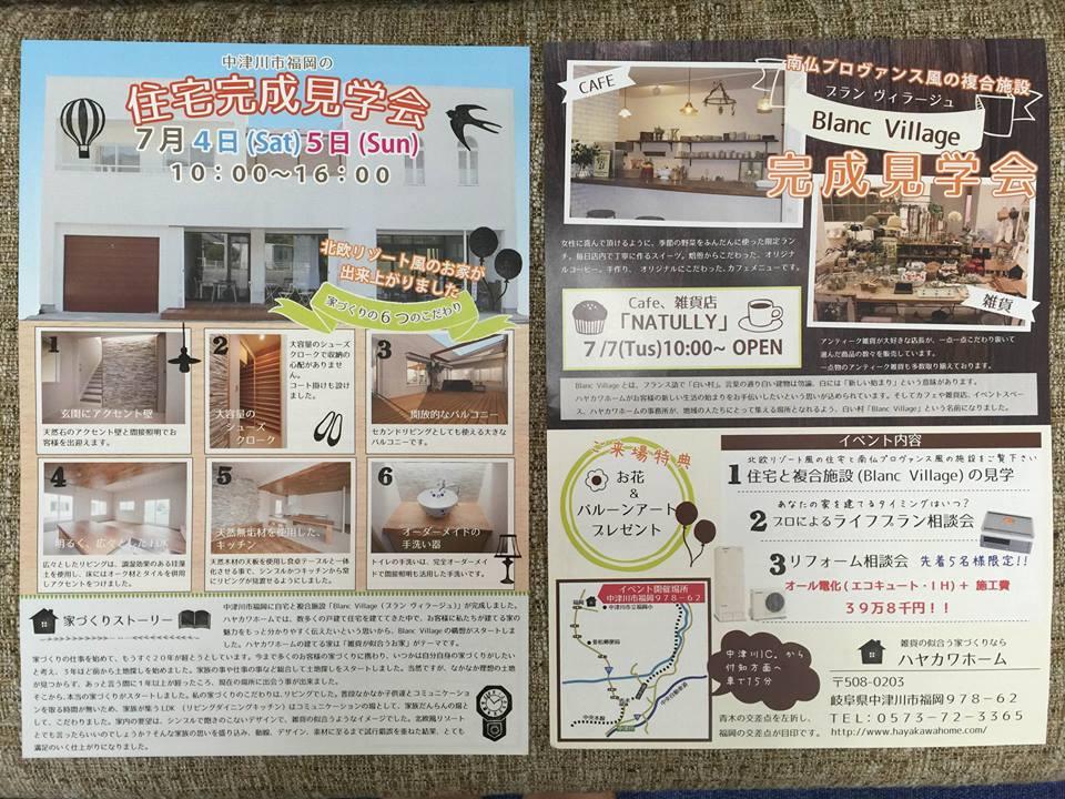 早川建築さま住宅完成見学会