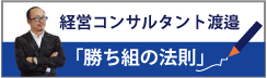 経営コンサルタント渡邉の『勝ち組の法則』