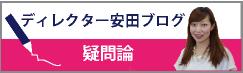 ディレクター安田の疑問論